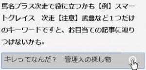 武豊今週の騎乗予定馬・想定【12月13・14日分】